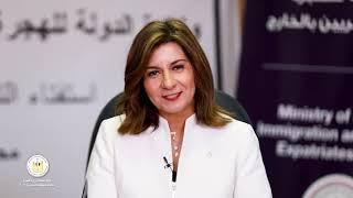 رسالة نبيلة مكرم للمصريين بالخارج مع
