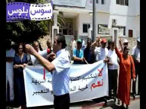 """أكادير : احتجاج منظمات وهيئات حقوقية وجمعوية وحزبية أمام أكاديمية سوس ضد محاكمات صحفيين """" فيديو """""""