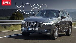 Volvo XC60 тест-драйв — репортаж Александра Тычинина. Видео Тесты Драйв Ру.