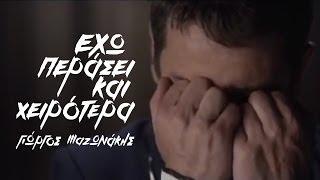 Γιώργος Μαζωνάκης - Έχω περάσει και χειρότερα | Official Music Video HD [new]