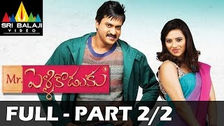 Mr.PelliKoduku Telugu Full Movie - Part 2/2 - Sunil, Isha Chawla - 1080p - With English Subtitles