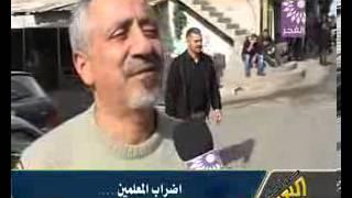 فيديو: آراء بعض المواطنين حول إضراب المعلمين