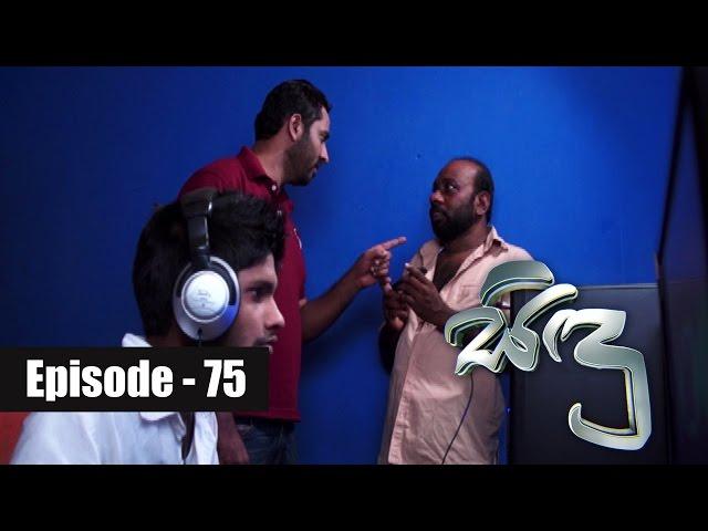 Sidu Episode 75