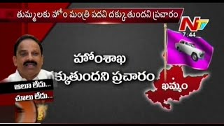 Off The Record - Thummala Nageswara Rao Position in TRS Party