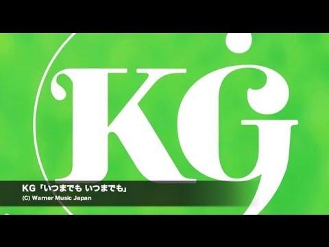 KG - いつまでも いつまでも(Lyrics/Short Ver.)