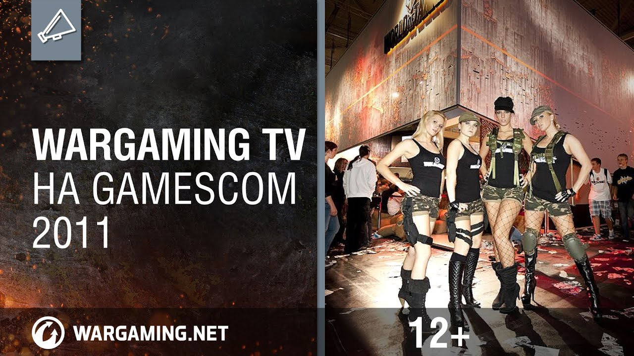 Wargaming.net на Gamescom 2011