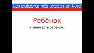 Palabras  más usadas en Ruso