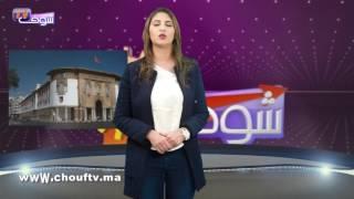 النشرة الاقتصادية ليوم : 21 نونبر 2016   |   إيكو بالعربية