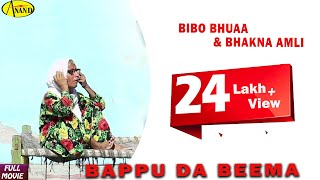 Bappu Da Beema Punjabi Comedy Film [ Official Video ] 2012