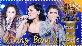 Jessie J 李玟 KZ·谭定安《Bang Bang》 - 单曲纯享《歌手2018》EP13 Singer 2018【歌手官方频道】