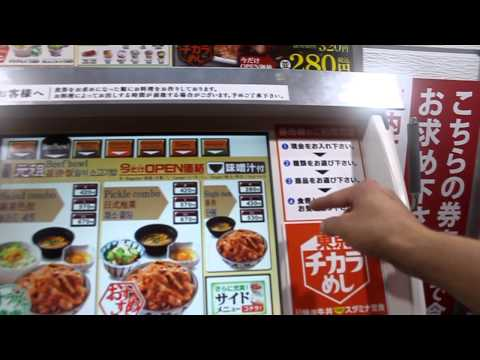 Ordering Fast Food Japanese Style! - HD