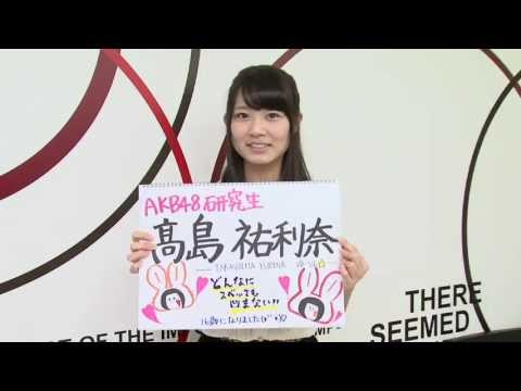 AKB48グループ研究生 自己紹介映像 【AKB48 髙嶋祐利奈】/AKB48[公式]