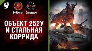 Объект 252У и Стальная коррида - Танконовости №52 - Будь готов!