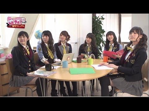 AKB48たかみな編集長の!トビタテ!留学マニュアル」2月27日放送分 / AKB48[公式]