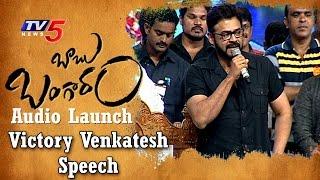 Venkatesh Speech At Babu Bangaram Audio Launch-Venkatesh, Nayanthara