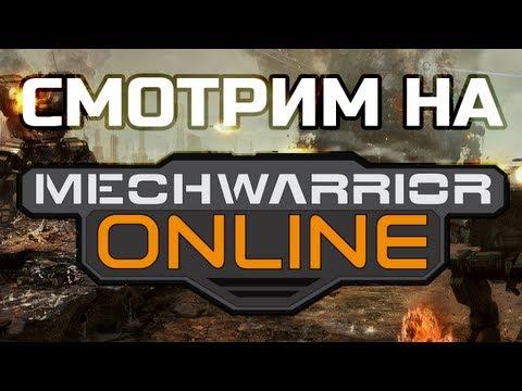 Смотрим на MechWarrior Online глазами нуба