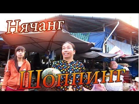 Шоппинг в Нячанге, рынки и супермаркеты, Вьетнам Выпуск 5