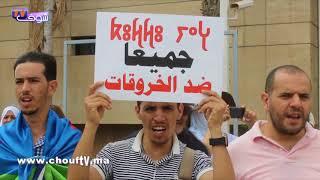 فعاليات حقوقية وفنية تواصل الاحتجاج بأكادير وترفض تسمية الشوارع والأزقة بأسماء فلسطينية   |   خارج البلاطو