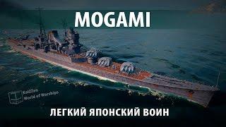 Японский крейсер Mogami. Обзоры и гайды №5