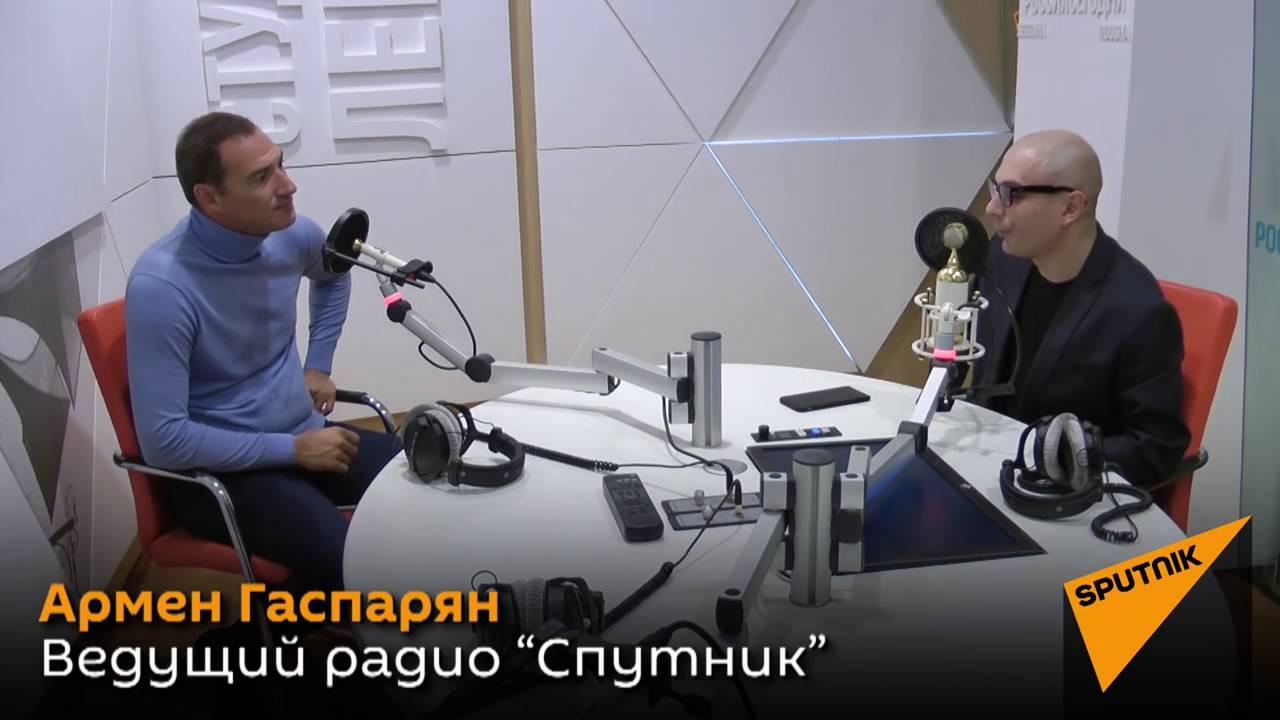 появлением новых армен гаспарян на радио голос россии того, чтобы