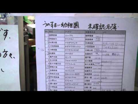 Shelter Register 釜石市民体育館避難所の伝言動画