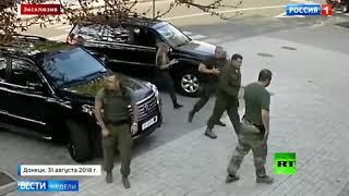 لحظة اغتيال الرئيس ألكسندر زاخارتشينكو وسط مدينة دونيتسك   |   قنوات أخرى
