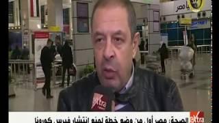 الصحة: مصر أول من وضع خطة لمنع انتشار