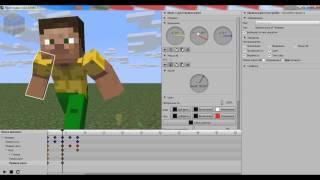 MINE IMATOR 1.0.0 TUTORIAL 9 Анимация Бега - VEA MAS VIDEOS DE MANYCAM Обзор программы MANYCAM как пользоваться MANYCAM Обзор пр
