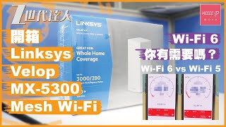 wifi 6 你有需要嗎?開箱 Linksys Velop MX-5300 Mesh Wi-Fi,wifi 5 vs wifi 6 測試!802.11ax WI-FI 6 Netgear Orbi