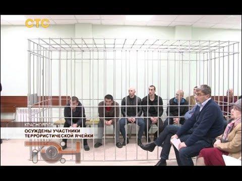 Осуждены участники террористической ячейки