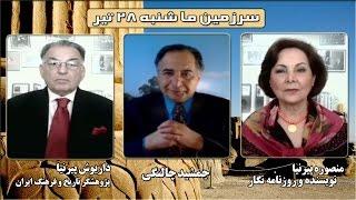 تلویزیون ایران فردا - سرزمين ما شنبه 28 تیر