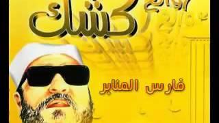 قصة العارف بالله أبو اليزيد البسطامي