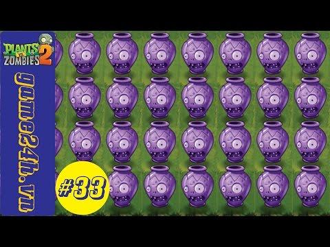 [Plants vs Zombies 2] Hoa quả nổi giận 2 - Đập Bình/Đập Lọ Siêu Cấp Boss #33