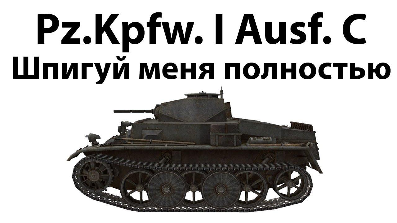 Pz.Kpfw. I Ausf. C - Шпигуй меня полностью