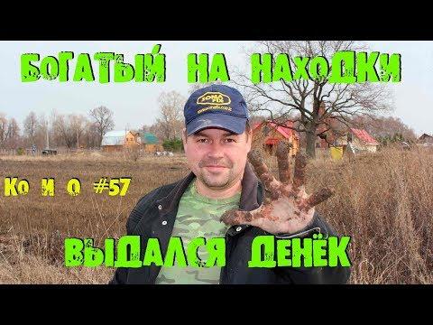 Поиск клада в Подмосковье, Ступинский район. Ко и О