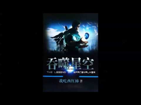 《吞噬星空》有声小说 第 0985,0986 集