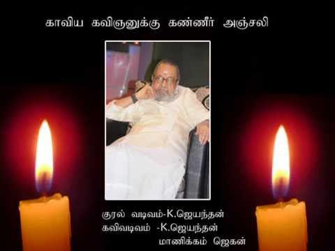 Tribute to poet Vaali