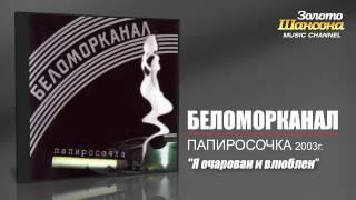 Беломорканал - Я очарован и влюблён