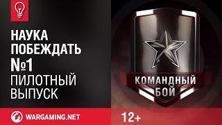 Первый выпуск - World of Tanks / Наука побеждать