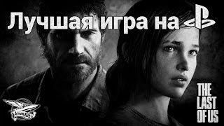 Стрим - The Last of Us (обновлённая версия) - Лучшая игра на PS4