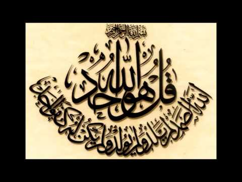 Surah Al Ikhlas HD Beautiful ENGLISH