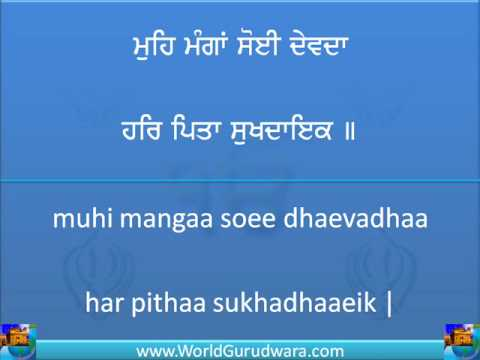 HAR JI MATA HAR JI PITA | Read along with Bhai Maninder Singh Srinagar Wale | Shabad Kirtan