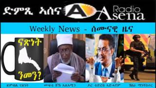 <Voice of Assenna: Weekly News - ሰሙናዊ ዜና- Wed, May 24, 2017
