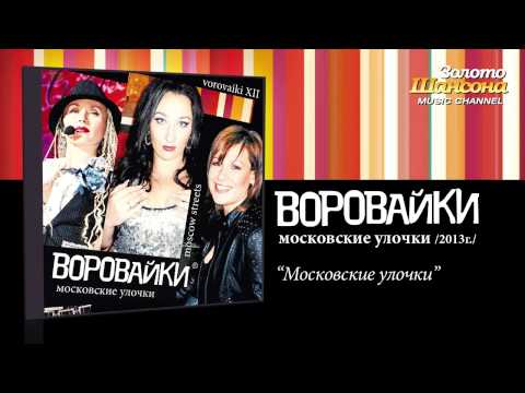 Смотреть клип Воровайки - Московские улочки
