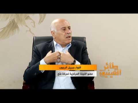 مع الأخ جبريل الرجوب عضو اللجنة المركزية لحركة فتح بمناسبة العام 52 للثورة