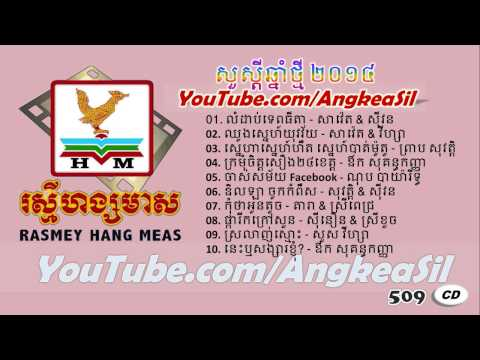 Kom Tha Oun Toch By Yuk Doungdara Ft Son Sreypich RHM CD vol 509