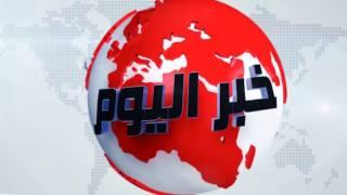 خبر اليوم : هذا ما قاله المغاربة عن أحداث شغب الوداد و الحسيمة و هذه هي الحصيلة النهائية   خبر اليوم