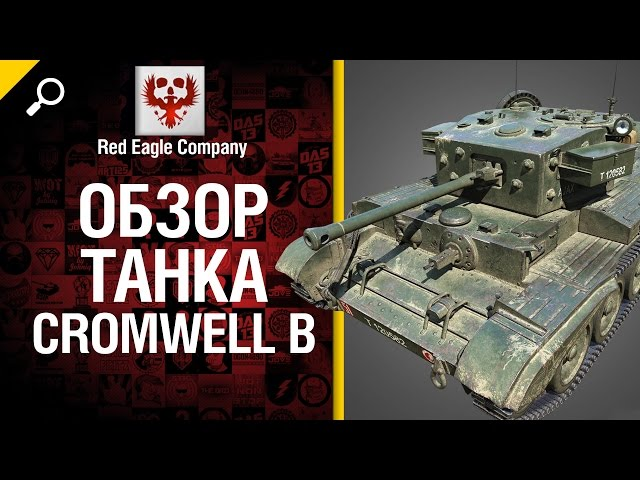 Обзор среднего танка Кромвель Б от WoT Fan в World of Tanks (0.9.10)