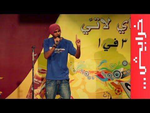 طلال الشيخي - في المدرسة #نادي_جدة_للكوميديا