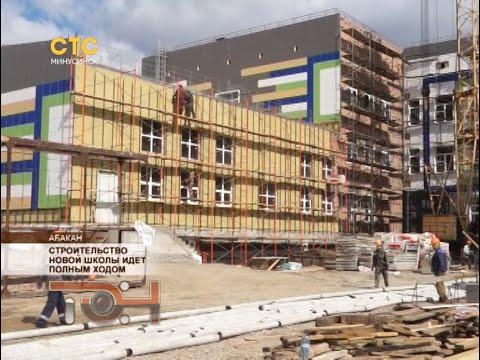 Строительство новой школы идёт полным ходом